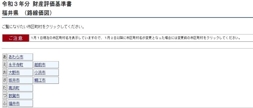 福井県の路線価図検索画面