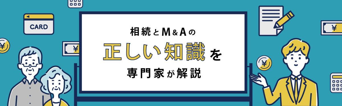 相続・M&A学部