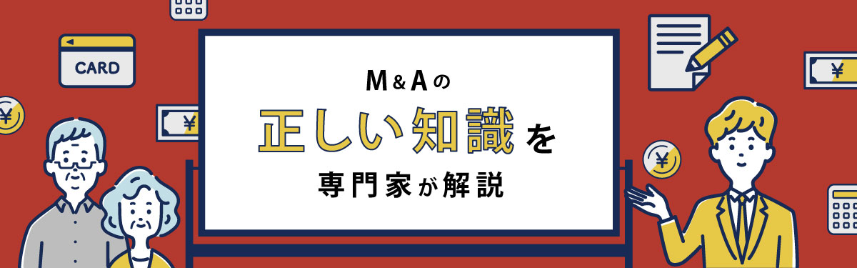 M&A学部