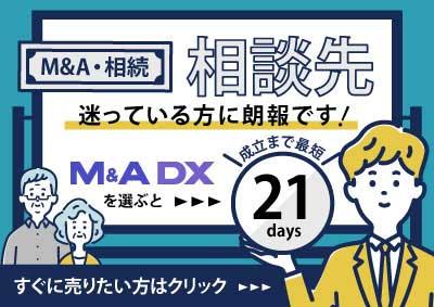 相談先を迷っている方はM&A DXへ!