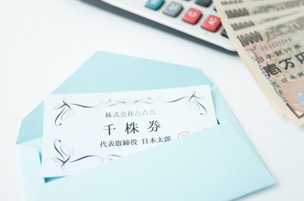 親会社の株主の仕訳方法