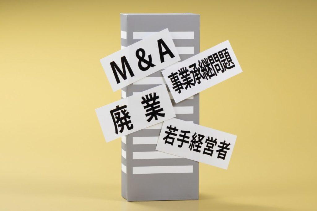不動産取得を目的としたM&Aの現状