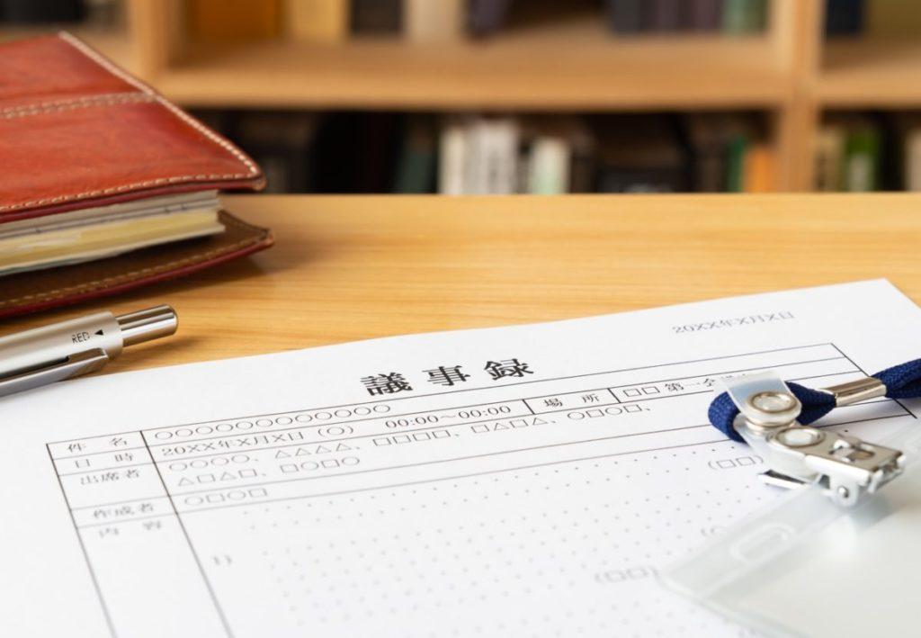 株式譲渡承認で議事録が必要となる場面