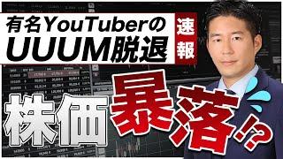 YouTubeで「【UUUM脱退続出】株価への影響は?専門家がビジネスモデルと共に解説してみた!」の動画を公開しました。