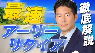 YouTubeで「1億円で会社をサクッと売却する方法【アーリーリタイア】」の動画を公開しました。