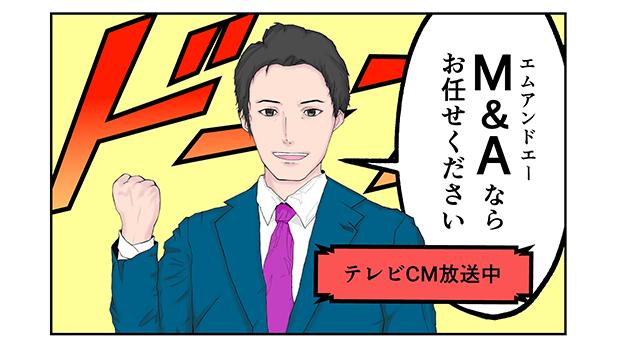 【TVCM放映中】「後継者問題もすばるで解決」篇のCM放映中!
