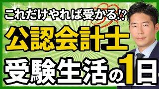 【公認会計士】受験生活中の1日のスケジュール【受験生必見】