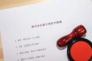 事業譲渡に登記は必要?登記が必要になる例を詳しく解説