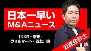 【日本一早いM&Aニュース】総額1,725億円!?「KKR・楽天/ウォルマート・西友」