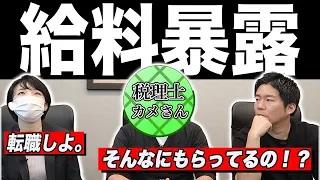 【現役税理士が暴露】税理士のリアルな給料事情