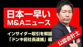 【日本一早いM&Aニュース】インサイダー取引を解説!「ドンキ前社長逮捕」