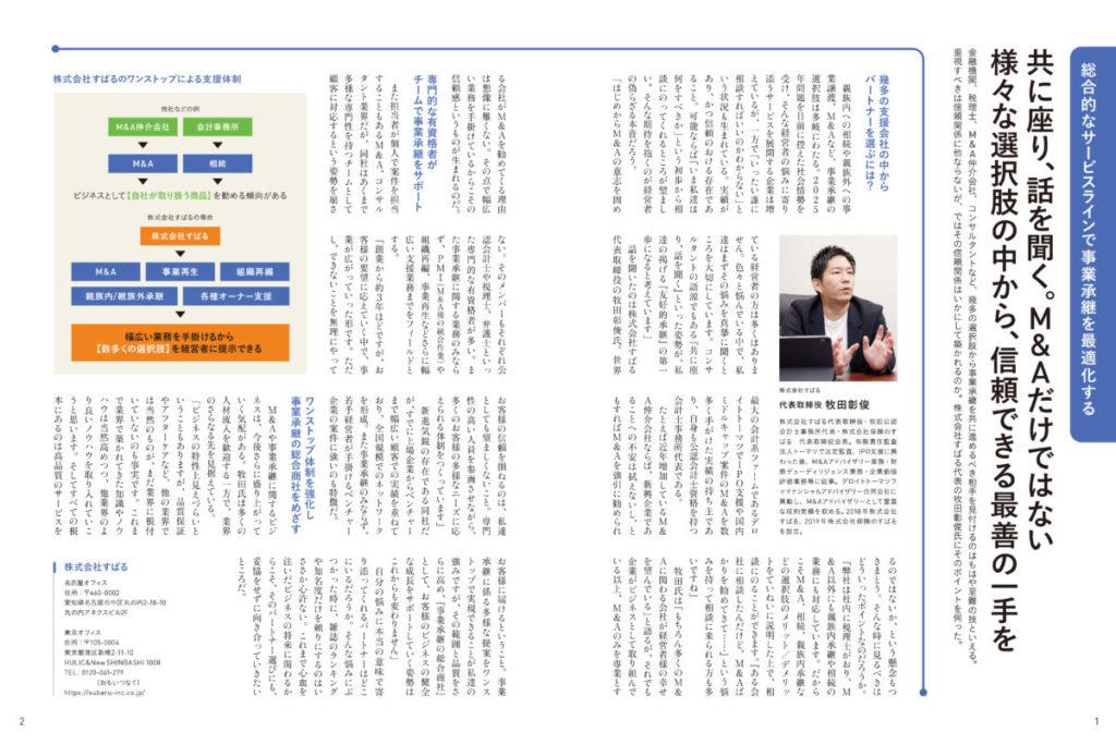 プレジデント社「ゼロからわかる事業承継・相続」ページ
