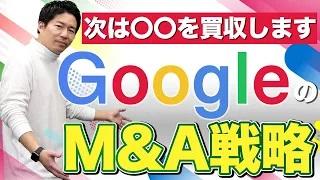 【総額3兆円?】GoogleのM&A戦略の秘訣を解説します!