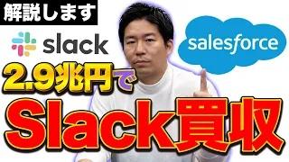 【SaaSの王者】SalesforceがSlackを2.9兆円で買収した理由を解説します!
