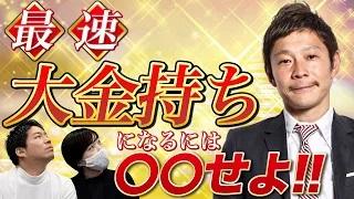【総額10億円ばらまく男】前澤友作に学ぶ最速で大金持ちになる方法