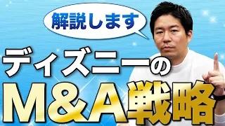 【M&A戦略】総額10兆円!?夢の国ディズニーの華麗なるM&A戦略を暴露