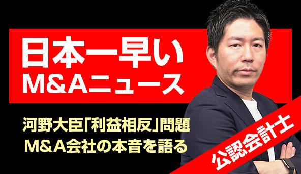 【河野大臣「利益相反」問題】M&A会社の本音を語る【日本一早いM&Aニュース】