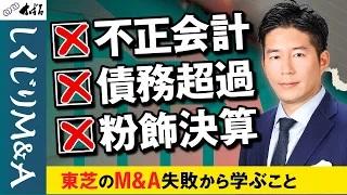 【しくじりM&A】PMIが未来を左右する!?東芝のM&A失敗から学ぶこと