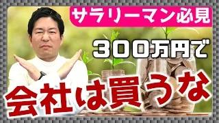 サラリーマンが300万円で会社を買わない方が良い理由
