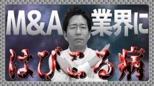 M&A業界にはびこる病 独りよがりM&Aアドバイザーによって日本が汚染されている件について