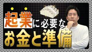 起業に必要なお金と準備。1000万円以下が大半です。