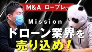 【M&Aロープレ】ドローン業界を売り込んでみろ!