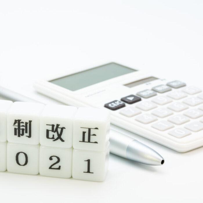 経営資源集約化税制とは?概要や創設後何が変わるかを解説
