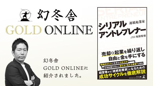 幻冬舎GOLD ONLINEに弊社代表牧田著「シリアルアントレプレナー」が紹介されました