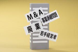 M&Aで解決できる企業の課題