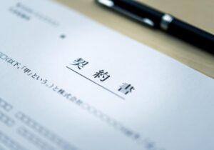 吸収合併契約書の作り方