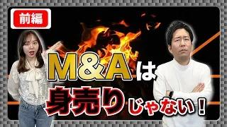 M&Aの市場動向やトレンド_前編