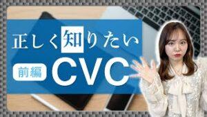 【徹底解説】コーポレートベンチャーキャピタル(CVC)とは?_前編