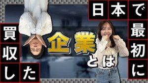なぜ国内でM&Aが普及し始めたのか、日本で初めて買収された会…だった!