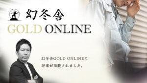 幻冬舎GOLD ONLINEに弊社代表牧田の記事が掲載されました