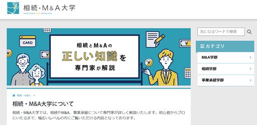 相続・M&A大学
