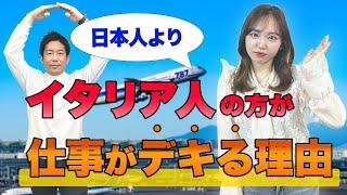 YouTube「牧田社長はどちらがお好み?真面目な日本人よりテキトーなイタリア人の方が「仕事がデキる」と断言できる理由」の動画公開しました。