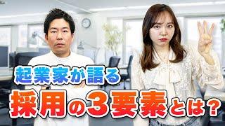 YouTube「牧田社長も納得!日本で成功した外国人起業家が語る採用の3要素とは?」の動画公開しました。