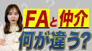YouTube「【M&A】FAと仲介の違い」の動画公開しました。
