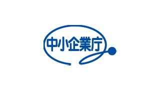 「M&A支援機関登録制度」への登録について【中間公表】
