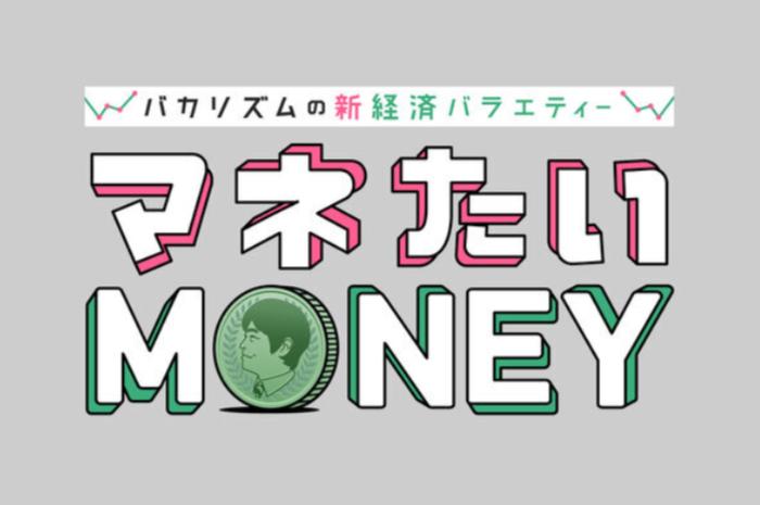日本テレビ「マネたいMONEY」を弊社牧田が監修しました