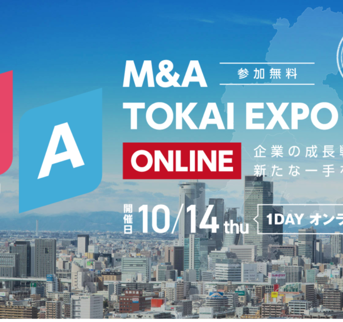 M&A TOKAI EXPO 2021 登壇のお知らせ