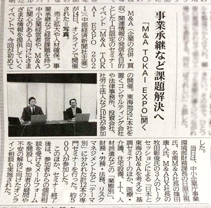 中部経済新聞に弊社代表牧田が「M&A TOKAI EXPO2021」の記事で紹介されました