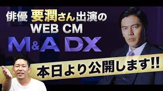 M&A DX 俳優要潤さんを公式アンバサダーに迎えた新CMの見どころを紹介!