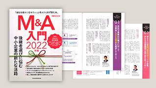 日経ムック「M&A入門 2022年版」に掲載されました